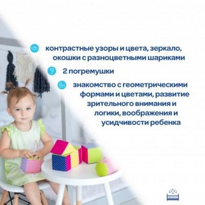 """Набор кубиков """"Мягкий конструктор"""" МС 090602-01"""